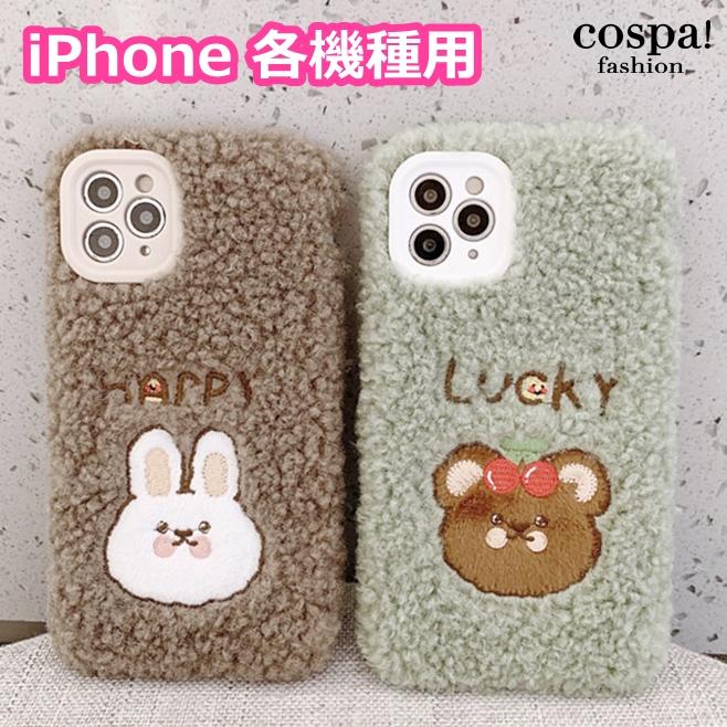 iphoneケース 各機種 おしゃれ 人気 安い 韓国 可愛い もこもこ ファー ムートン うさぎ くま ボア おすすめ 女子 スマホカバー アイフォ